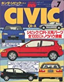 ホンダ・シビック/CR-X (ハイパーレブ Vol.7)