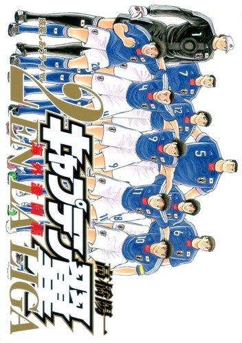 キャプテン翼海外激闘編EN LA LIGA 2 (ヤングジャンプコミックス)