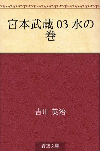 宮本武蔵 03 水の巻