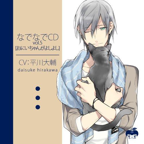 平川大輔 / なでなでCD vol.5「お兄ちゃんがよしよし」