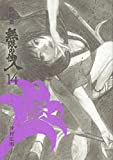 新装版 無限の住人(14) (KCデラックス アフタヌーン)