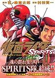 仮面ライダーSPIRITS(10) (マガジンZKC)