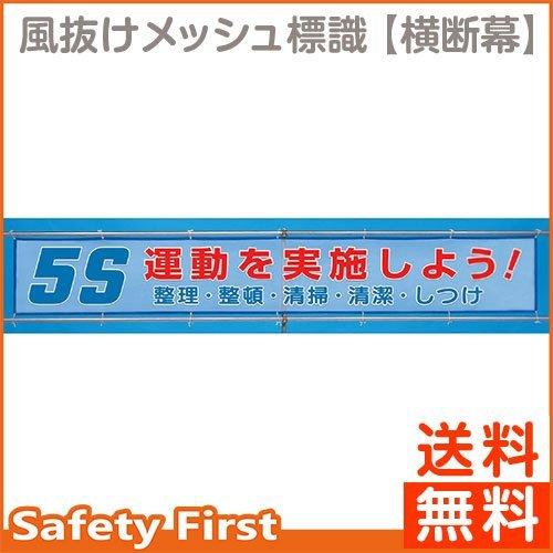 ユニット 風抜けメッシュ標識 横断幕 5S運動を実施しよう 352-34 B01H16BR3O