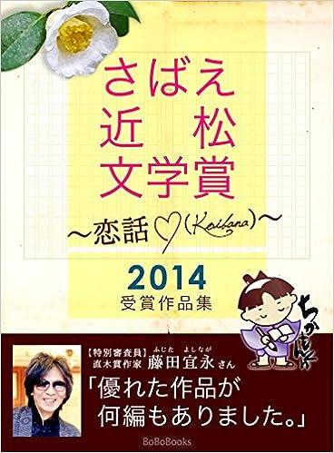 Ebooks recherche et téléchargementSABAECHIKAMATSUBUNGAKUSYOU2014KOIBANA (Japanese Edition) PDF DJVU