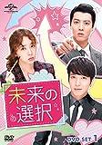 [DVD]未来の選択 DVD SET1 (豪華150分特典映像ディスク付き)