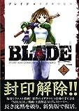 BLADE 上