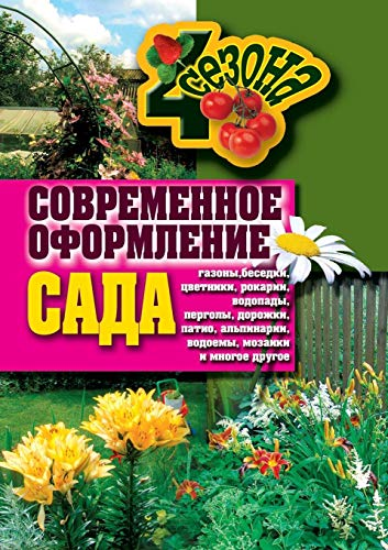 Price comparison product image Modern garden design. Lawns,  pergolas,  flower beds,  rockeries,  waterfalls,  pergolas,  paths (Russian Edition)