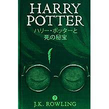 ハリー・ポッターと死の秘宝 - Harry Potter and the Deathly Hallows ハリー・ポッターシリーズ (Japanese Edition)