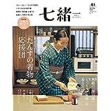2020年春号 vol.61 限定セット 小紋屋高田勝 携帯用畳紙
