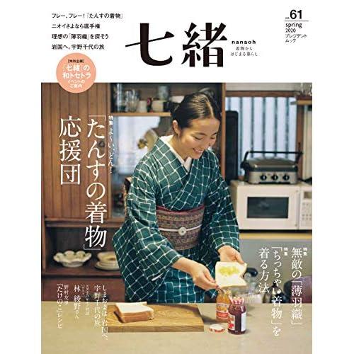 七緒 vol.61 限定セット 画像