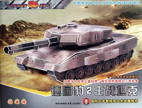 German Leopard 2 Main Battle Tank-Inch Classic 3D Jigsaw Puzzle 2-Collector's Edition (Chinese Edition) ()