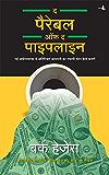 The Parable of the Pipeline (Hindi) (Hindi Edition)