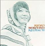 Ryoko Moriyama - Moriyama Ryoko Recital'71 (2CDS) [Japan CD] TECH-30385