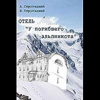 Отель «У погибшего альпиниста» (Russian Edition) book cover