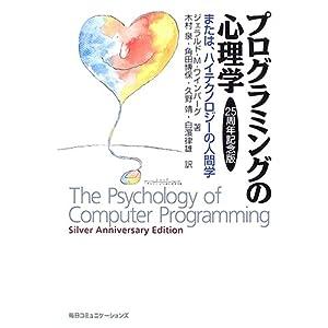 プログラミングの心理学―または、ハイテクノロジーの人間学