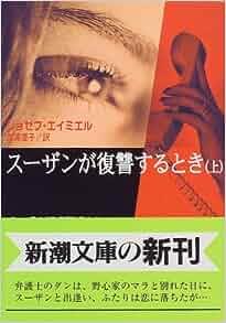 ]: Joseph Amiel, Sumiko Yoshiura: 9784102251058: Amazon.com: Books