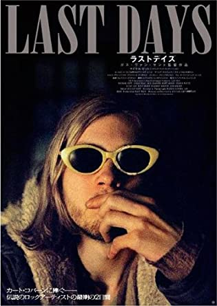 ラストデイズ(2005年)