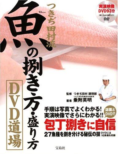 つきぢ田村流魚の捌き方・盛り方DVD道場―27魚種を捌き分ける秘伝の技 (TJ MOOK)の商品画像