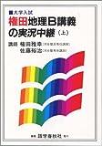 権田地理B講義の実況中継―大学入試 (上)
