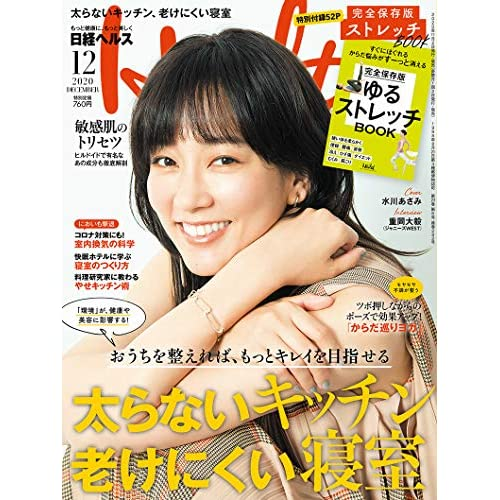 日経ヘルス 2020年 12月号 表紙画像
