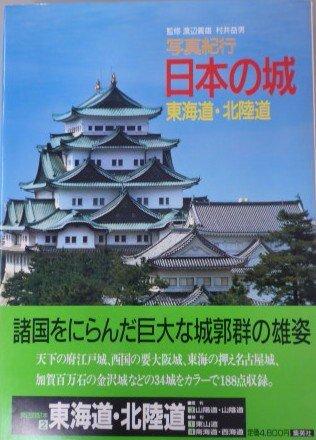 東海道・北陸道 (写真紀行 日本の城)