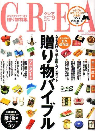 CREA (クレア) 2007年 09月号 [雑誌]