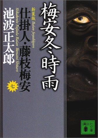 新装版・梅安冬時雨 仕掛人・藤枝梅安(七) (講談社文庫)