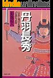 丹羽長秀 信長と秀吉を補佐した「信義」の武将 (PHP文庫)
