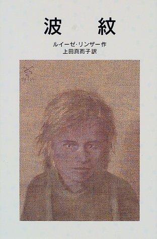 波紋 (岩波少年文庫 (512))