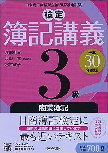 3級商業簿記〔平成30年度版〕 (...