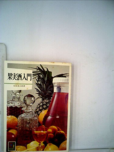 果実酒入門 (1973年) (カラーブックス)