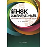img - for New HSK CET-4 vocabulary interpretation (Chinese Edition) book / textbook / text book