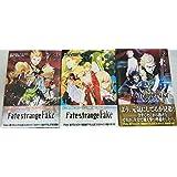 Fate/strange Fake コミック 1-3巻 セット