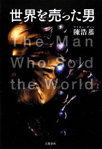 世界を売った男
