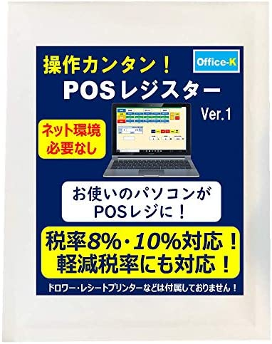 パソコンがPOSレジになる!軽減税率対応レジスター。レジ機能に加え自動集計、販売管理ができるPOS機能付き!テイクアウトや出前のあるお店様でもお使い頂ける消費税率8%、10%切替ボタン付き。ネット環境なしでも使用可能!屋外(屋台など)でも使える。アプリのレジ、中古レジスターを検討中の方にもおすすめです。Microsoft Excel使用したUSB版。キャッシュドロワー・レシートプリンター・バーコードスキャナーなど付属品は別売りです。