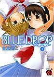 Blue drop 1—天使の僕ら