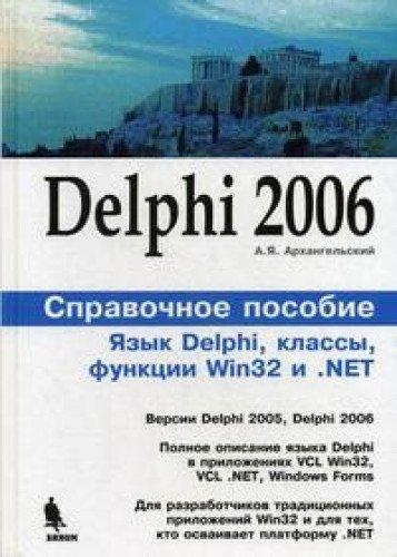 DELPHI 2006 Reference Manual Language Delphi, classes, functions, and Win32 NET / DELPHI 2006 Spravochnoe posobie Yazyk Delphi, klassy, funktsii Win32 i NET by Binom-Press