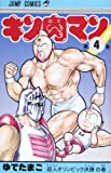 Kinnikuman 4 (Jump Comics) (2013) ISBN: 4088707281 [Japanese Import]