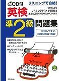 リスニングで合格!CD付英検準2級問題集