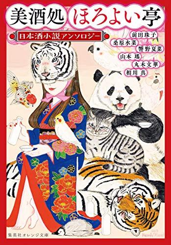 美酒処 ほろよい亭 日本酒小説アンソロジー (集英社オレンジ文庫)
