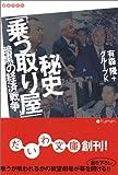 秘史「乗っ取り屋」 暗黒の経済戦争 (だいわ文庫)