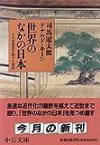 世界のなかの日本―十六世紀まで遡って見る (中公文庫)