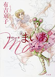Comic Maia Swan Act 2 Vol.4 (In Japanese) [Japanese] Book