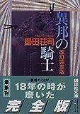 異邦の騎士 改訂完全版(島田 荘司)
