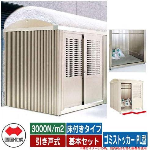 ゴミストッカー PL型 積雪荷重:3000N/m2 引き戸式 床付きタイプ 基本セット