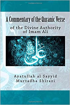 A Commentary of the Quranic Verse of the Divine Authority of Imam Ali: and his infallible progeny