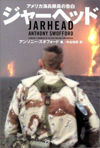 ジャーヘッド-アメリカ海兵隊員の告白