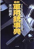最新 軍用銃事典