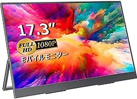 モバイルモニター モバイルディスプレイcocopar 17.3インチ スイッチ用モニター 非光沢 薄型 IPSパネル1920x1080FHD VESA規格 HDRモード/FreeSync/ブルーライト機能対応 USB...