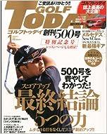 GOLF TODAY (ゴルフトゥデイ) 2014年 01月号 [雑誌]